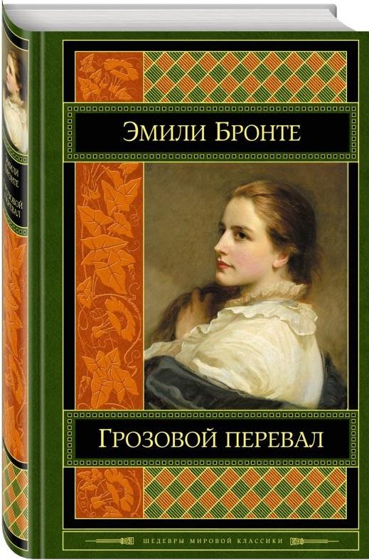 Бронте Э. Грозовой перевал bronte e wuthering heights грозовой перевал роман на англ яз