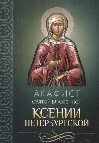 Плюснин А. (ред.) Акафист святой блаженной Ксении Петербургской плед сruise рost