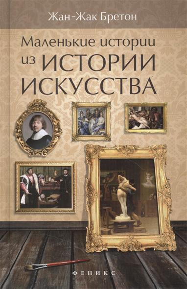 Маленькие истории из истории искусства