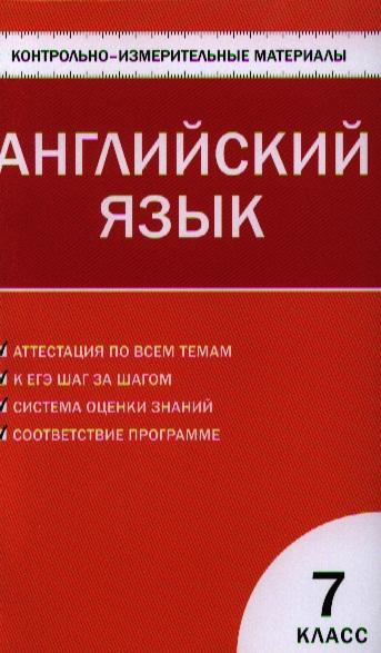 все цены на Артюхова И. (сост.) Английский язык. 7 класс. Контрольно-измерительные материалы онлайн