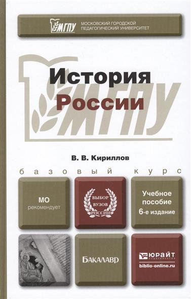 История России Кириллов