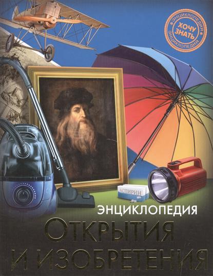 Открытия и изобретения. Энциклопедия