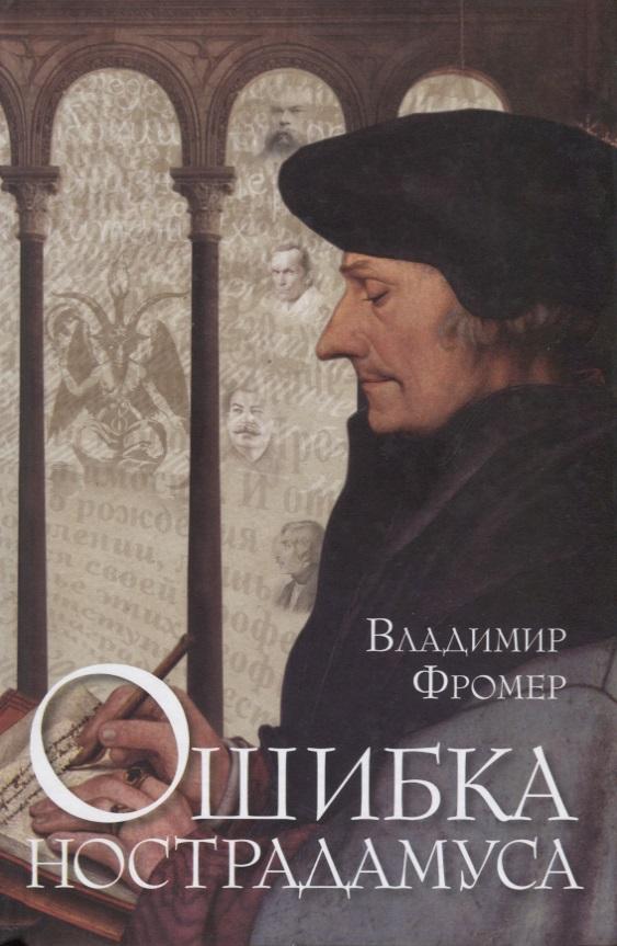 Фромер В. Ошибка Нострадамуса ISBN: 9785932735053