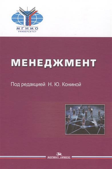 Конина Н.: Менеджмент