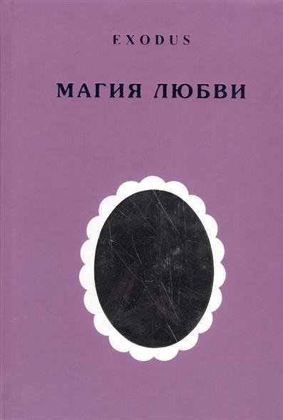 Кузнецова В. EXODUS. Магия любви