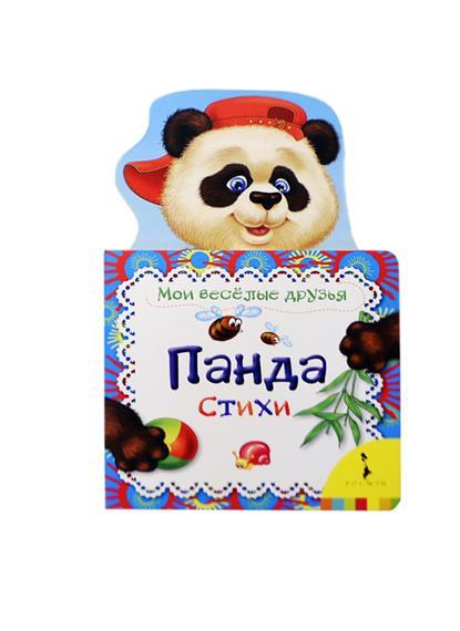 Дядина Г., Грозовский М. Панда. Стихи
