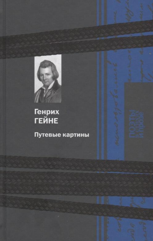 Гейне Г. Путевые картины хуго вольф песни на слова г гейне