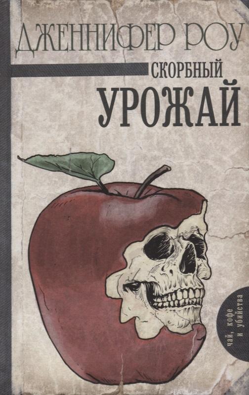 Роу Дж. Скорбный
