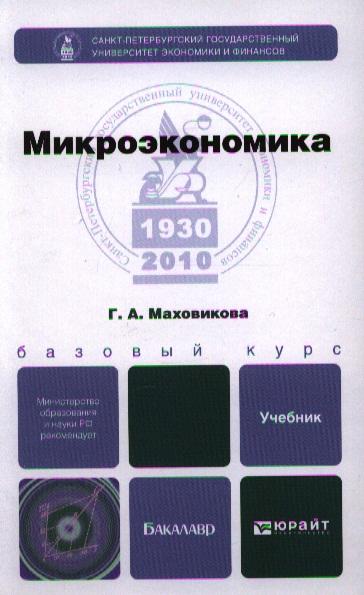 Маховикова Г.: Микроэкономика. Учебник для бакалавров