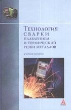 Технология сварки плавлением и термической резки металлов. Учебное пособие