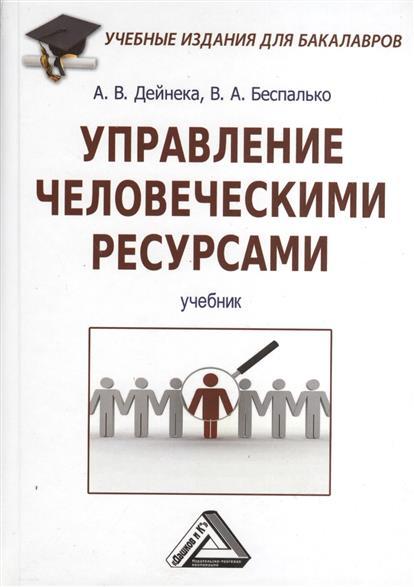 Дейнека А.: Управление человеческими ресурсами. Учебник