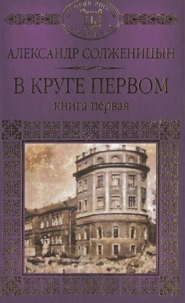 Солженицын А. В круге первом. Книга первая. Главы 1-52 сараскина л солженицын