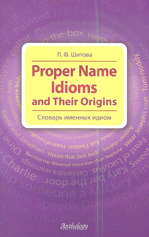 Шитова Л. Proper Name Idioms and Their Origins. Словарь именных идиом hyatt regency origins origins 30ml