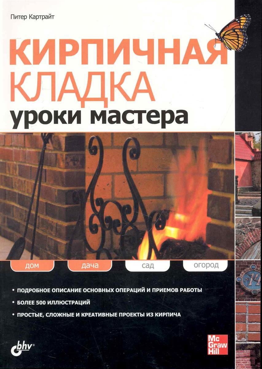 Картрайт П. Кирпичная кладка Уроки мастера блокнот printio русский блокнот