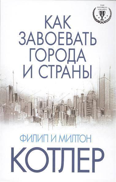 Котлер Ф., Котлер М. Как завоевать города и страны