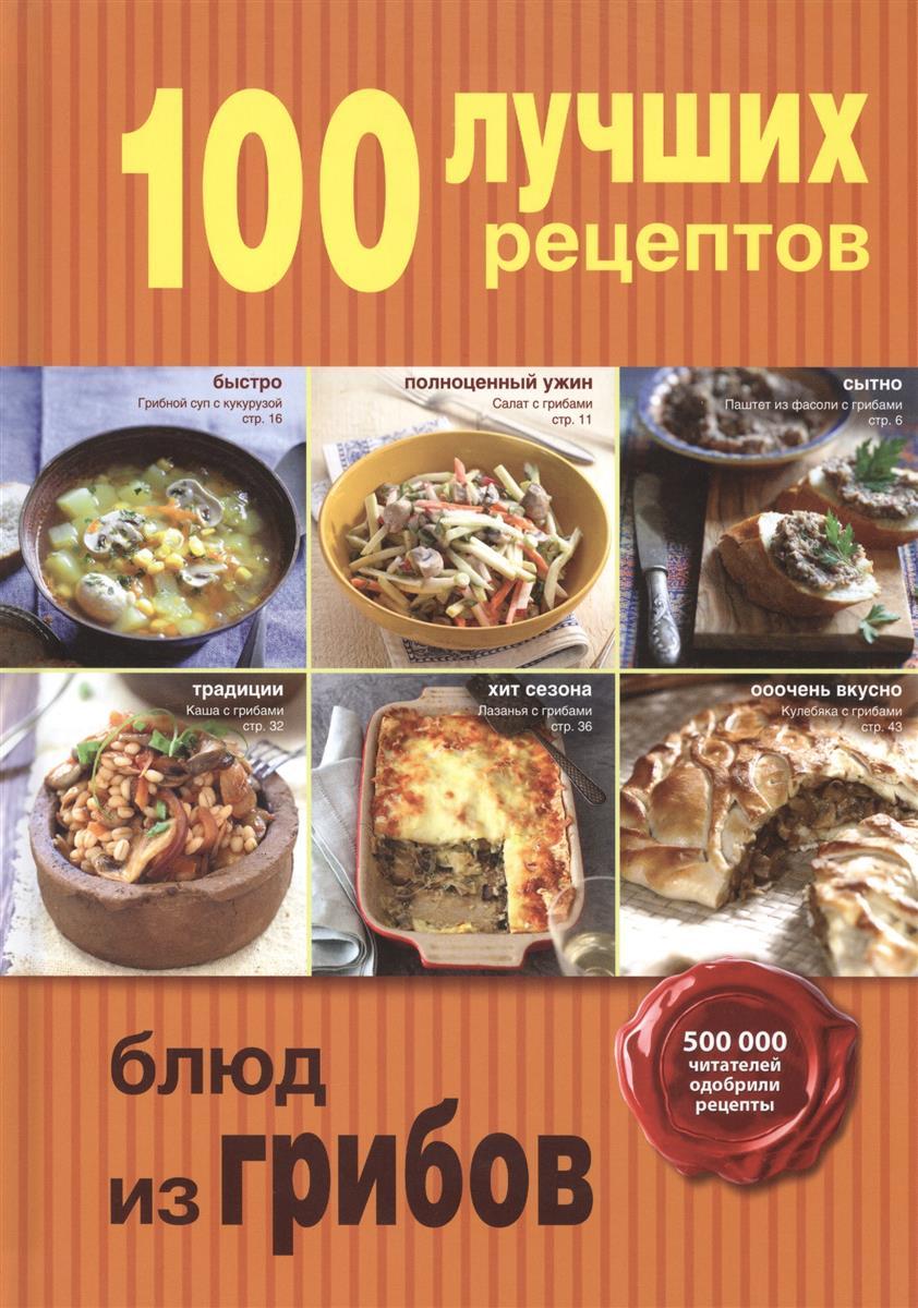 Бразовская Ю., Голенков П. и др. 100 лучших рецептов блюд из грибов мицелий грибов вешенка обыкновенная 16 др п