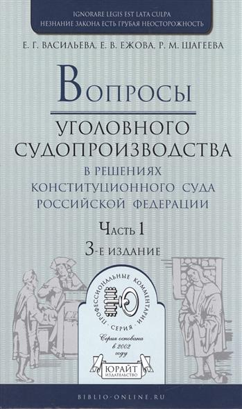 Вопросы уголовного судопроизводства в решениях конституционного суда Российской Федерации. Часть 1