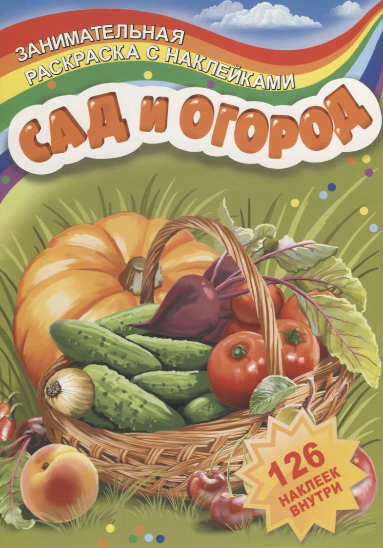 Коваленко А. (ред.) Занимательная раскраска с наклейками. Сад и огород. 126 наклеек внутри
