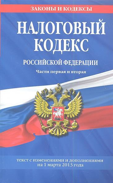 Налоговый кодекс Российской Федерации. Части первая и вторая. Текст с изменениями и дополнениями на 1 марта 2013 года