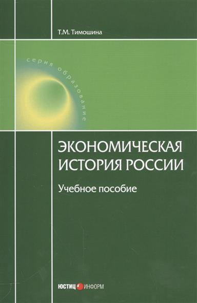Экономическая история России. Учебное пособие