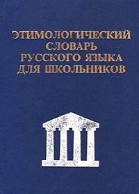 Этимологический словарь рус. языка для шк.