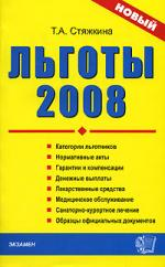 Льготы 2008