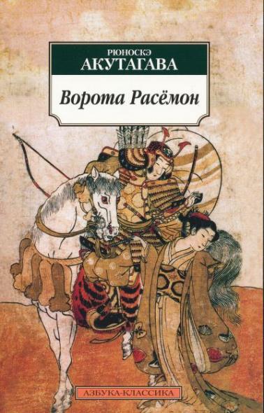 Ворота Расемон