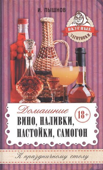 Домашние вино, наливки, настойки, самогон