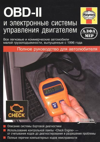 OBD-II  и электронные системы управления двигателем. Руководство по обслуживанию, диагностике и ремонту систем управления двигателем