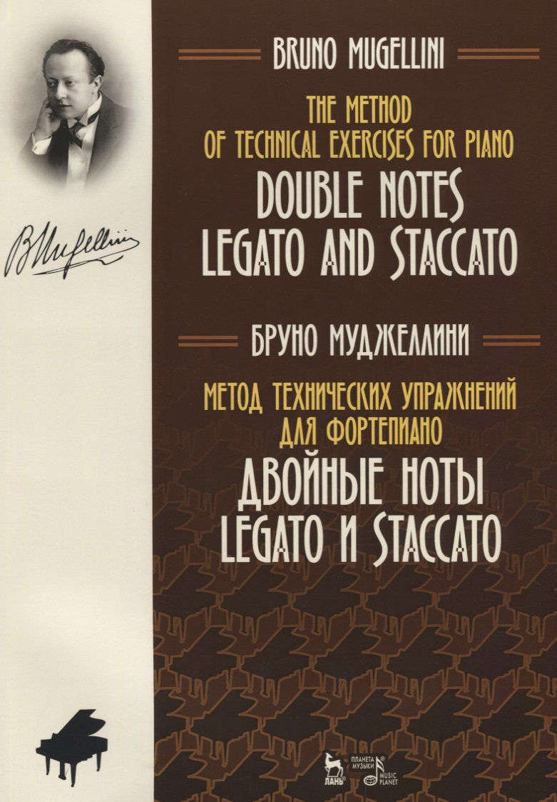 Муджеллини Б. The Method of Technical Exercises for Piano. Double Notes Legato and Staccato / Метод технических упражнений для фортепиано. Двойные ноты legato и staccato. Ноты футболка jette by staccato jette by staccato je010egptg87