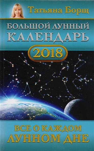 Большой лунный календарь 2018. Все о каждом лунном дне