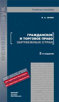 Гражданское и торговое право зарубеж. стран