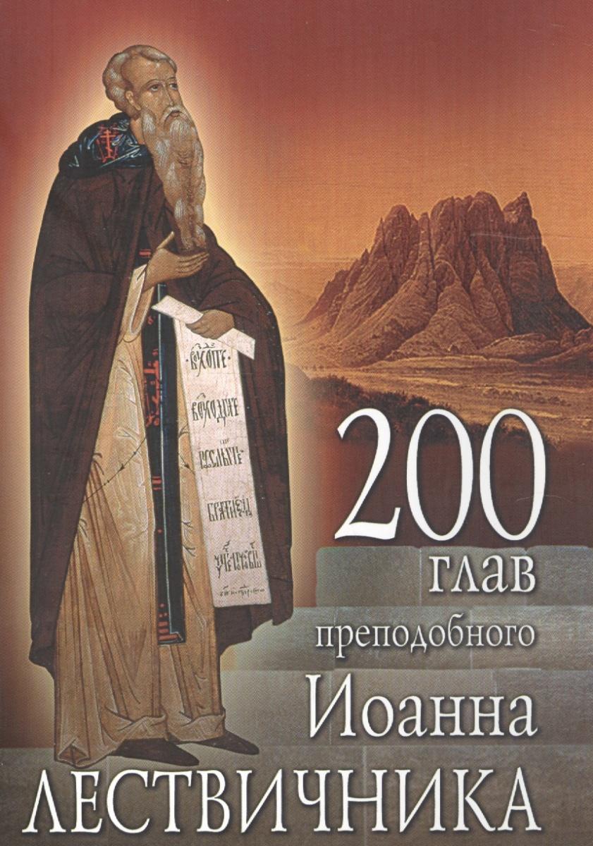 200 глав преподобного Иоанна Лествичника