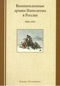 Миловидов Б. (отв. сост.) Военнопленные армии Наполеона в России. 1806-1814. Мемуары. Исследования