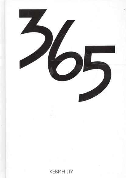 Лу К. 365 дней утюг 365 дней