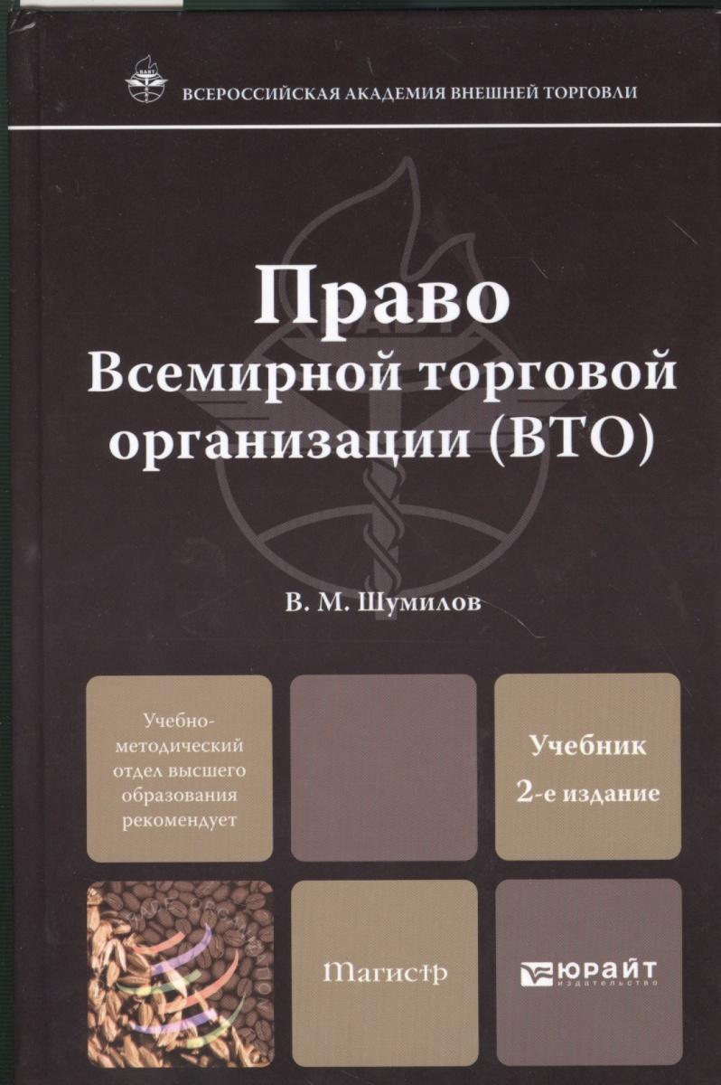 Право Всемирной торговой организации (ВТО). Учебник для магистров и аспирантов. 2-е издание, переработанное и дополненное