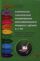 Комплексно-тематическое планирование образовательного процесса с детьми 6-7 лет. Еженедельное интегрированное содержание работы по всем образовательным областям