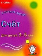 Учиться легко Счет Для детей 3-5 л