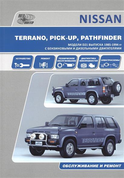 цены Nissan Terrano. Pick Up, Pathfinder. Модели D21 выпуска 1985-1994 гг. с бензиновыми двигателями Z16S, Z20S, Z24S, Z24i, VG30E и дизельными BD25, TD25, TD27, TD27T. Устройство, обслуживание, ремонт