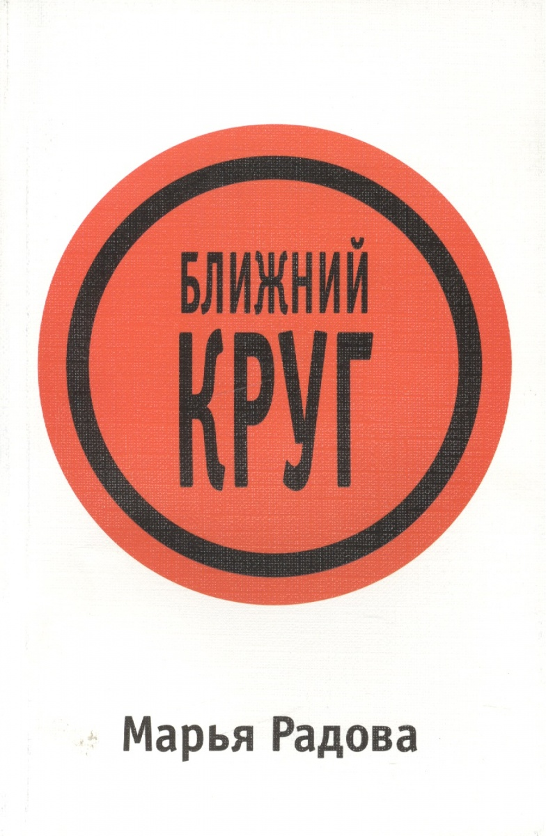 Радова М. Ближний круг ISBN: 9785902629870 александра радова александра радова жду тебя