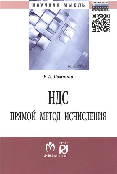 Романов Б. НДС: прямой метод исчисления. Монография ultimate hdc 1150b b silver alu