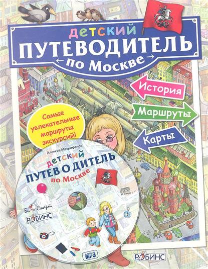 Митрофанов А. Детский путеводитель по Москве (+МР3)