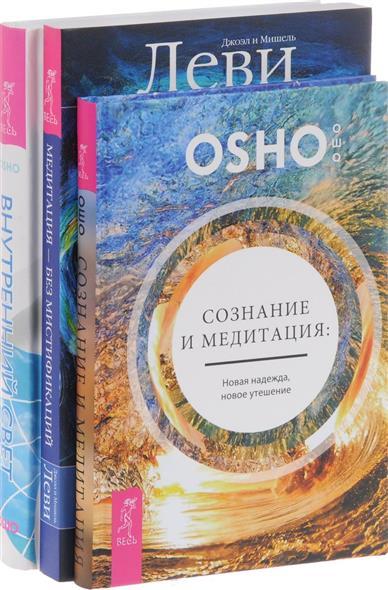 Сознание и медитация + Медитация-без мистификаций + Внутренний свет (комплект из 3-х книг)