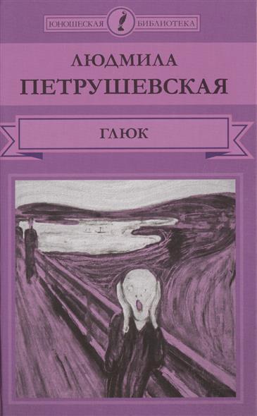 все цены на Петрушевская Л. Глюк