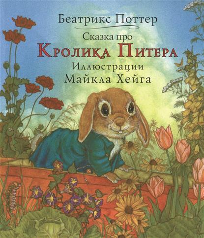 Поттер Б. Сказка про Кролика Питера