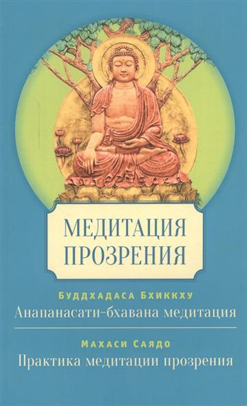 Медитация прозрения