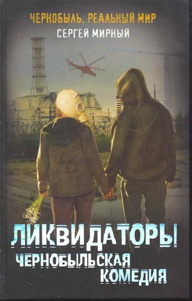Ликвидаторы Чернобыльская комедия