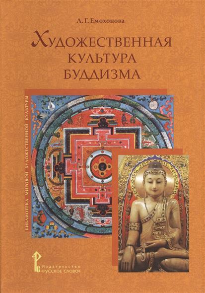 Художественная культура буддизма. Освобождение от страданий, порожденных желанием, - ключевая идея культуры буддизма