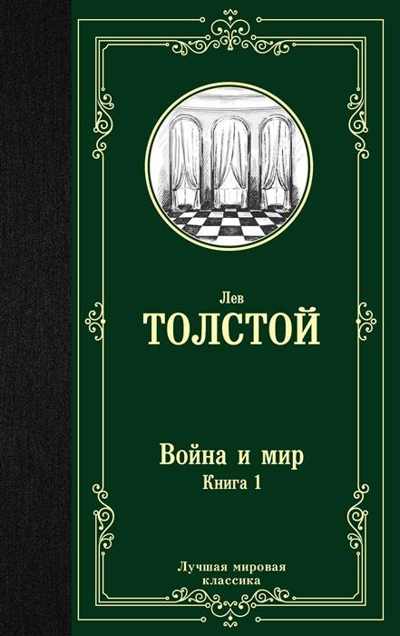 Толстой Л. Война и мир. Книга 1 книга музы вдохновившие мир page 1