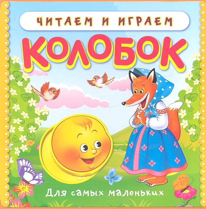 Шестакова И. (ред.) Колобок шестакова и ред колобок isbn 9785465026666